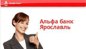 Альфа банк ярославль офіційний сайт