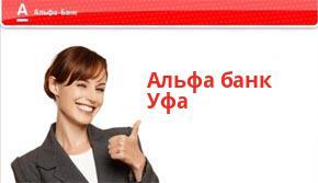 Кредитная карта альфа-банка 100 дней без процентов оформить онлайн уфа